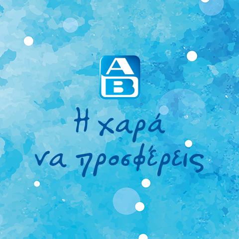 AB-Xmas